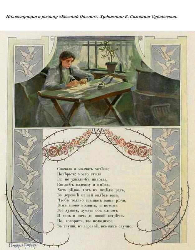Словом, резюмирует автор, это был искренний журнал, дневник мечтаний и проказ, весьма похожий, заметим, на сам роман